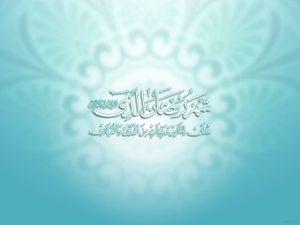 رمضانُ شهرُ الخیرات ، شهر الرحمة و الغفران