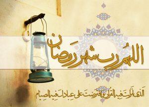 لا تجعلوا رمضان الکریم شهر خمول و کسل