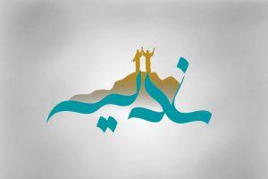 احتفال الشیعة بواقعة الغدیر