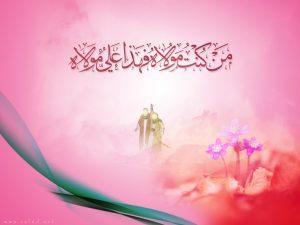 عید الغدیر فی الاسلام