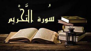 ما هي قصة و شأن نزول الأیات الأول من سورة تحریم؟؟؟