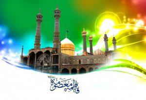 لماذا لم تتزوج فاطمه المعصومه بنت الإمام الکاظم علیه السلام؟