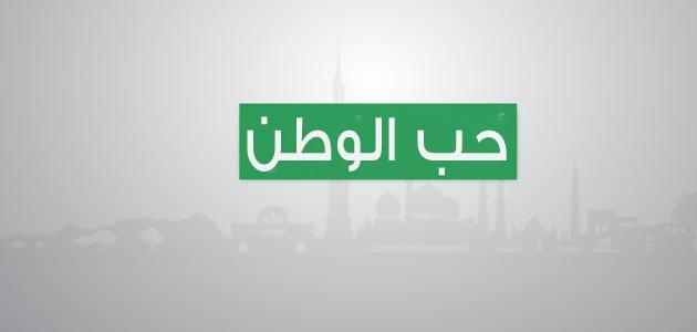 هل تصح رواية حب الوطن من الإيمان سندا و ما هي دلالتها المجمع العالمی لمعرفة الشیعة