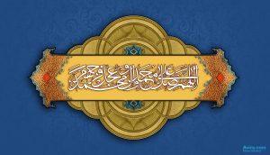 کیفیة الصلاة علی النبیّ الأکرم صلی الله علیه و آله