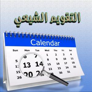 التقویم الشیعي ـ السادس و العشرون من شهر رمضان المبارک