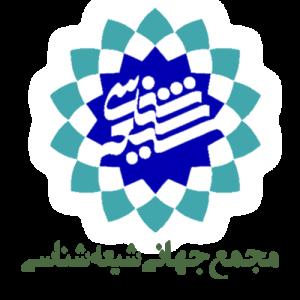 ــــــ التعریف بالمجمع العالمي لمعرفة الشیعة ــــــ