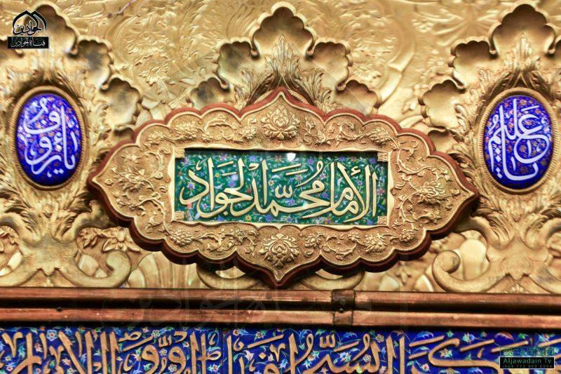 عظم الله أجورنا و أجورکم بمصابنا بالإمام الجواد علیه السلام