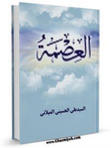 العصمة ـــــ السید علي الحسیني المیلاني.عربي