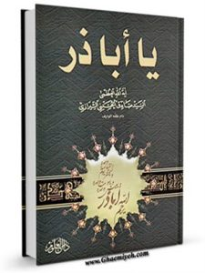کتاب یا أباذر ـــــ السید صادق الحسیني.باللغة العربية