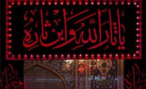 لماذا سمي الإمام الحسین بثار الله؟