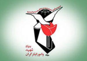 منظمة بنیاد شهید و امور ایثارگران