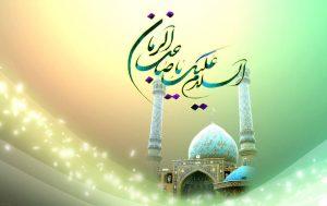 ما هو رأی الشیعة فی مسألة الإمام المهدی المنتظر (عج) ؟