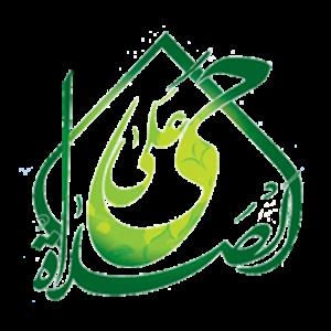 لماذا نقول نحن الشیعة (الحمد لله رب العالمین) بعد قراءة سورة الحمد؟