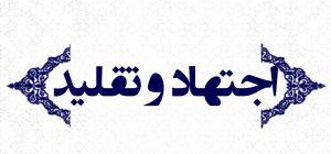 ما هي صفات المجتهد الجامع للشرائط عند الإمام الصادق (ع) و من هو المرجع الذي يجب على الناس تقليده؟