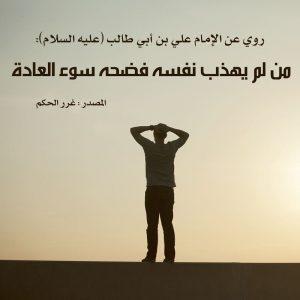 روي عن أمیر المؤمنین علي بن أبي طالب علیه السلام