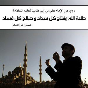روي عن الإمام علي علیه السلام: