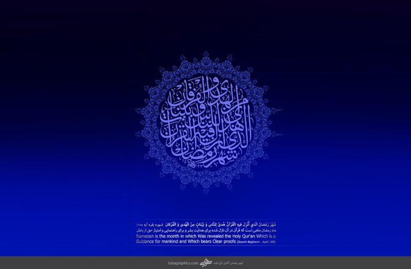 قال الإمام محمد الباقر علیه السلام: