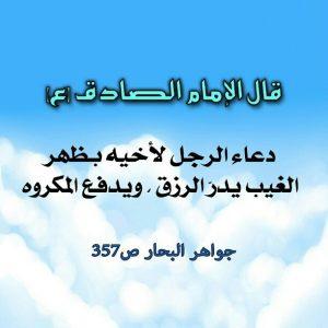 قال مولانا الإمام الصادق علیه السلام: