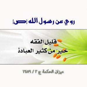 روي عن رسول الله صلی الله علیه و آله و سلم: