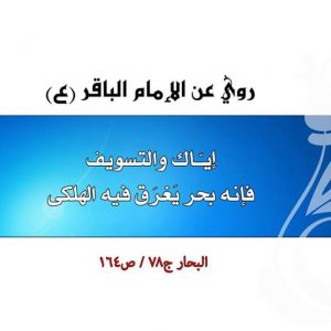 روي عن الإمام الباقر علیه السلام: