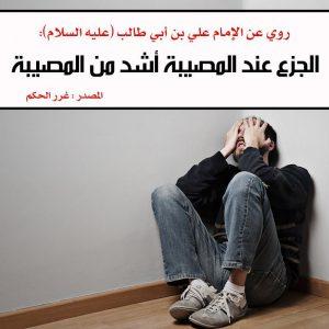 قال أمیر المؤمنین علي علیه السلام: