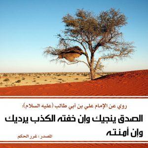 روي عن أمیر المؤمنین علیه السلام: