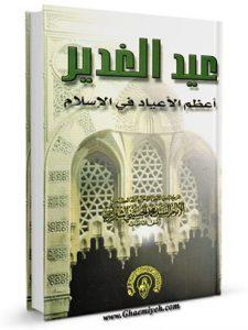 عيد الغدير أعظم الأعياد في الإسلام