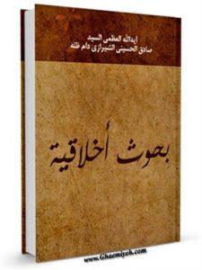 بحوث أخلاقية السيد صادق الحسيني