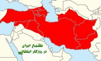 پراکندگی جغرافیایی تشیع در ایران روزگار ایلخانی