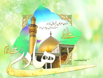 کتابشناسی امام هادی(علیه السلام) – (۱)