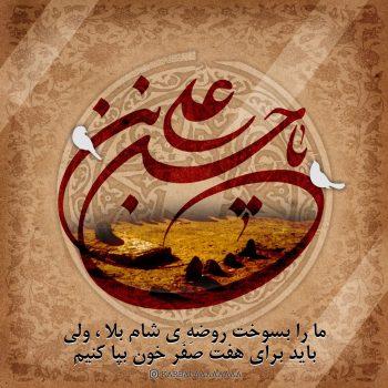 هفتم صفر شهادت امام حسن مجتبی(ع) (۲)