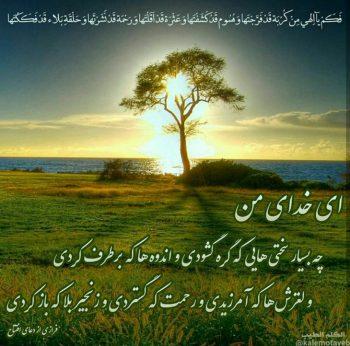 مفهوم مناجات و پاره ای از مصادیق آن در قرآن