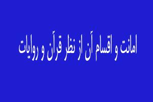 امانت و اقسام آن از نظر قرآن و روایات