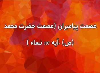 عصمت پیامبران (عصمت حضرت محمد (ص) -آیه ۱۰۷ نساء )