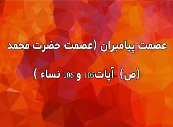 عصمت پیامبران (عصمت حضرت محمد (ص) -آیات۱۰۵ و ۱۰۶ نساء )