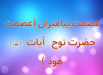 عصمت پیامبران (عصمت حضرت نوح – آیات ۴۵ـ۴۷ هود )