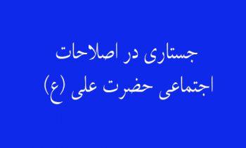 جستاری دراصلاحات اجتماعی حضرت علی (ع)