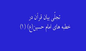 تجلّی بیان قرآن در خطبه های امام حسین(ع) (۱)