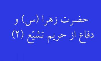 حضرت زهرا (س) و دفاع از حریم تشیّع (۲)