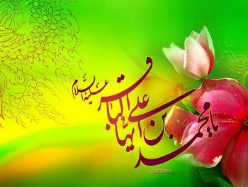 امام باقر(علیه السلام) بنیانگذار نهضت فکری- فرهنگی تشیع