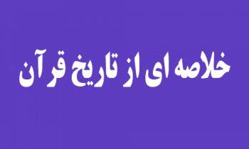 خلاصه ای از تاریخ قرآن