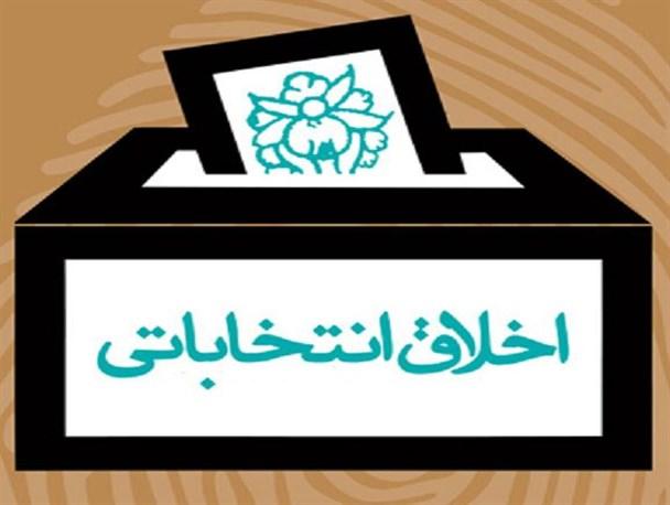 اخلاق انتخاباتی