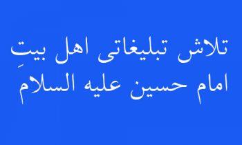 تلاش تبلیغاتى اهل بیت امام حسین علیه السلام
