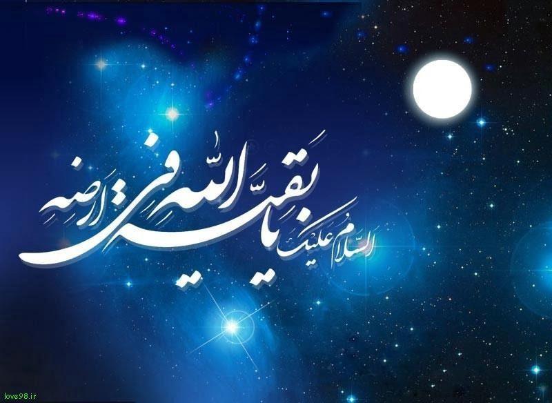 امام زمان کلیدواژه ی فرقه ی ناجیه
