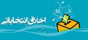 اخلاق انتخاباتی از دیدگاه قرآن