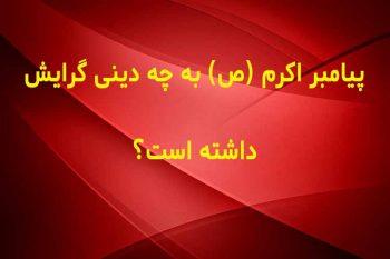پیامبر اکرم (ص) به چه دینی گرایش داشته است؟