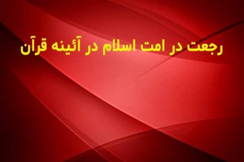 رجعت در امت اسلام در آئینه قرآن
