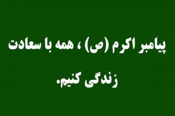 پیامبر اکرم (ص) ، همه با سعادت زندگی کنیم.