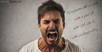نکوهش غضب و اقسام و پیامدهای آن