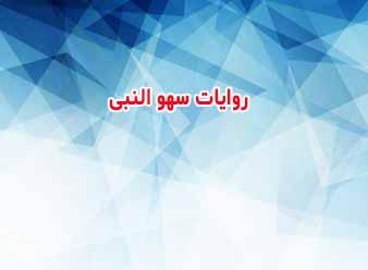 روایات سهو النبی